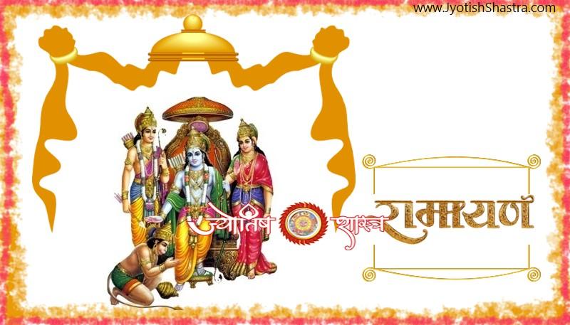ramayan-ji-aarti-pdf-hindi-english-Arti-Shri-Ramayan-astrology-Jyotishshastra-hd-image