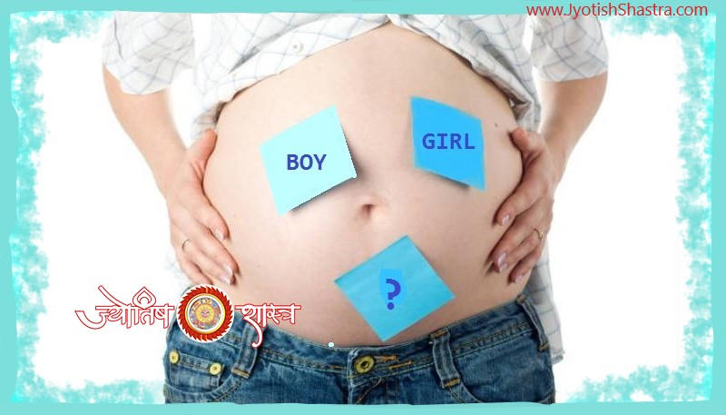 redbook-lalkitab-prediction-identification-birth-son-daughter-child-baby-planets-horoscope-kundli-stith-graha-putr-santaan-athwa-putri-astrology
